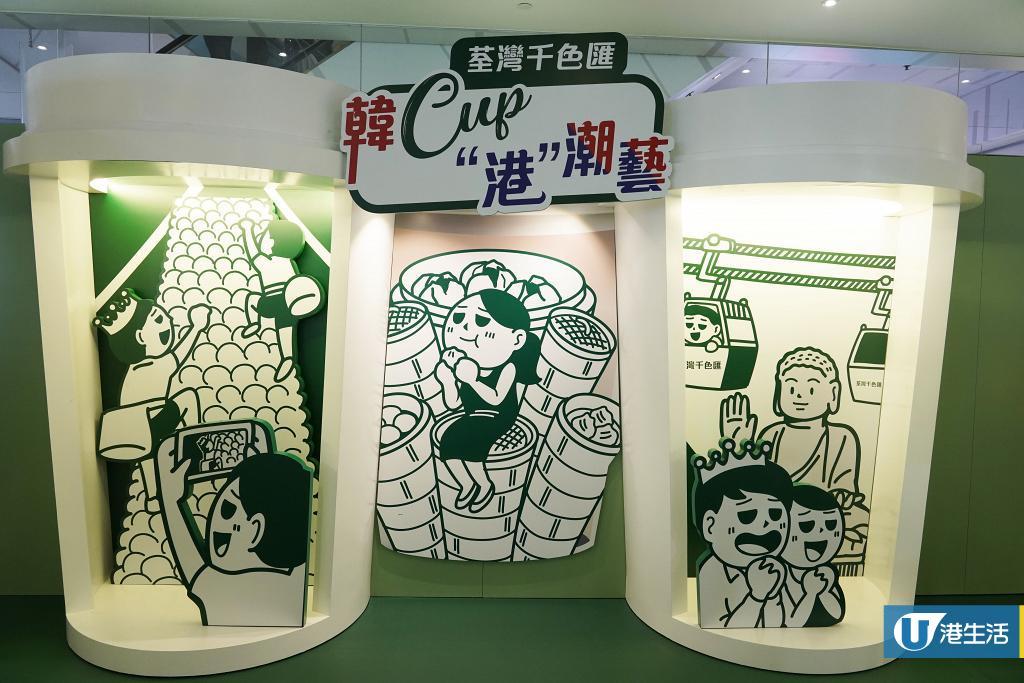 【暑假好去處】全港首個紙雕Starbucks杯展登陸荃灣50款搞鬼展品/18倍大咖啡杯