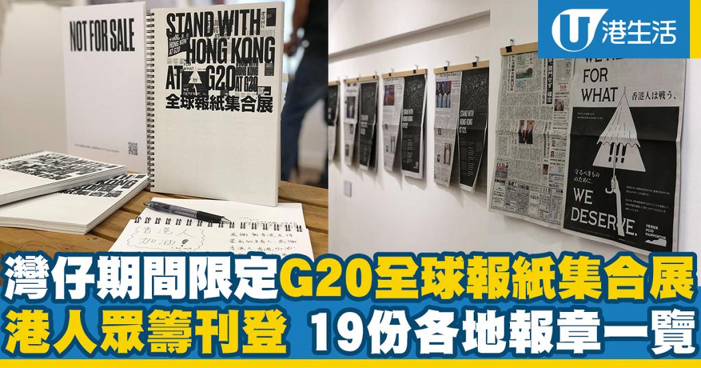 【灣仔好去處】灣仔期間限定G20全球報紙集合展 港人眾籌刊登19份各地報章一覽
