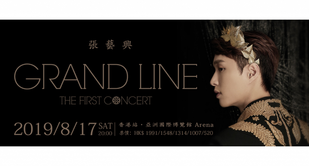 【張藝興香港演唱會2019】EXO中國籍成員Lay宣布首個單飛巡唱 8月中亞博開騷