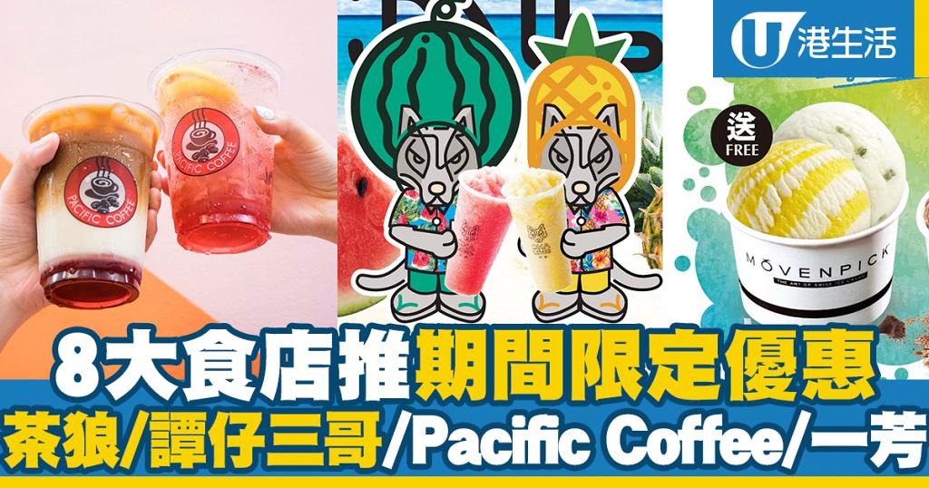 8大食店推限定優惠!茶狼/譚仔三哥/Mövenpick/Pacific Coffee/一芳/85°C