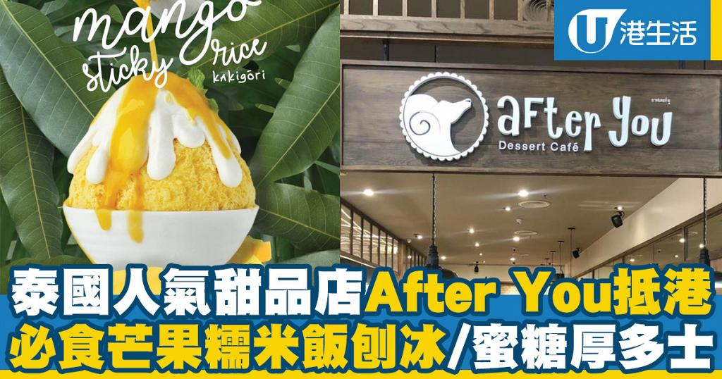 泰國人氣甜品店After You宣佈年底登陸香港 必食芒果糯米飯刨冰/蜜糖厚多士