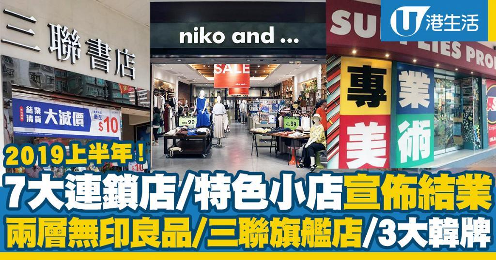 2019上半年7大宣佈結業連鎖店/特色小店 2層無印良品/三聯旗艦店/韓牌撤出香港