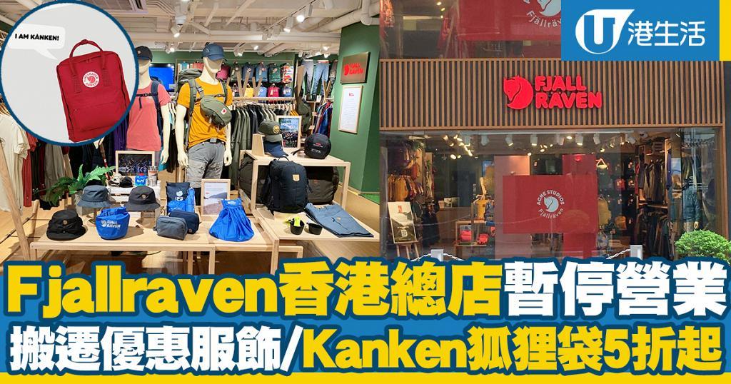 【減價優惠】Fjällräven銅鑼灣總店暫停營業搬遷優惠 Kånken狐狸袋/服飾5折起