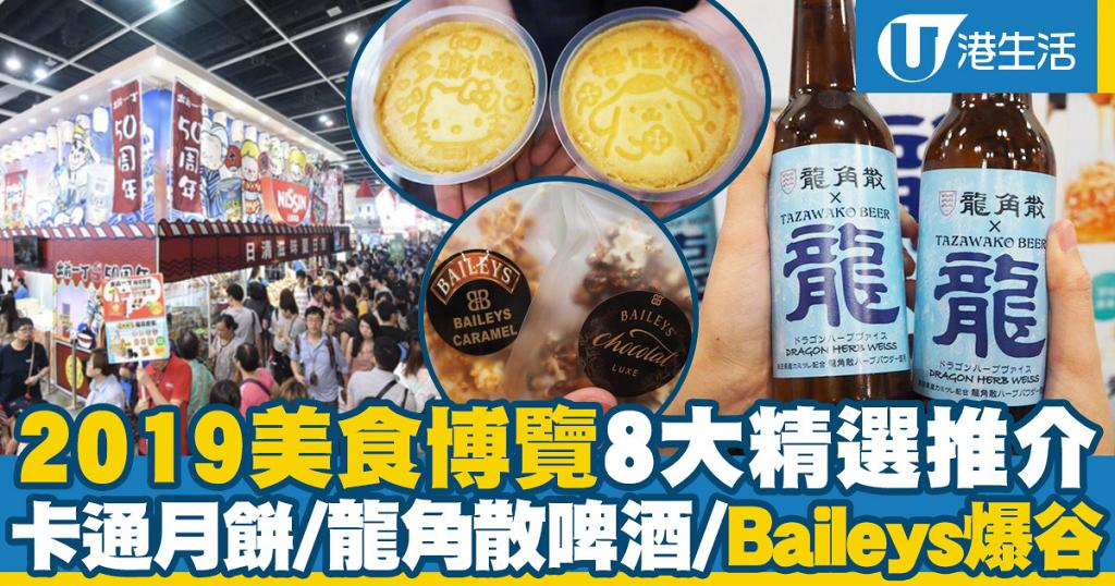 【美食博覽2019】灣仔美食節8大精選推介 龍角散啤酒/Sanrio月餅/Baileys爆谷