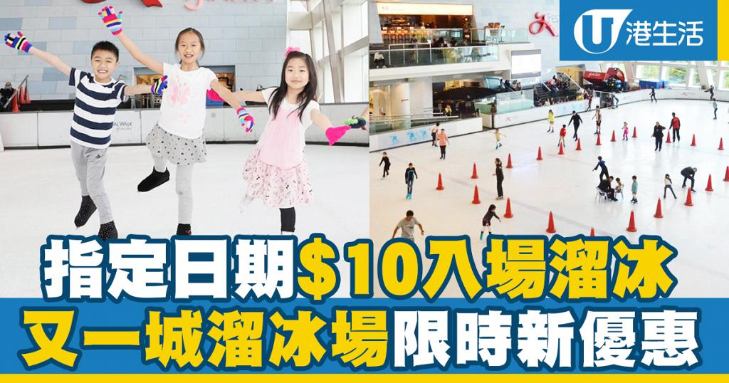 【九龍塘好去處】又一城溜冰場推限時新優惠!指定日期$10入場溜冰