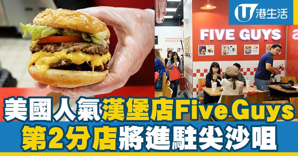 【K11 MUSEA】美國人氣漢堡店Five Guys開第2分店 即將進駐尖沙咀K11 MUSEA