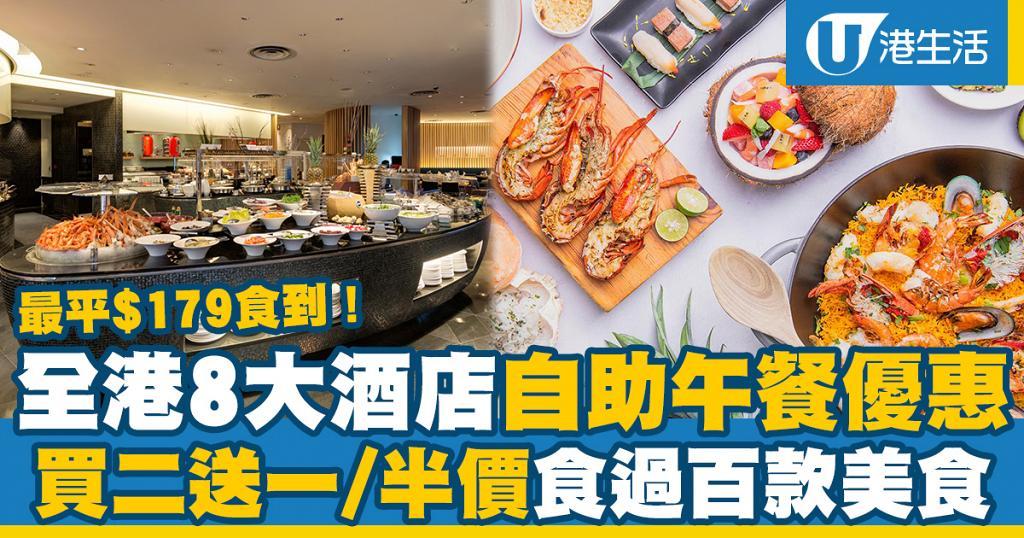 【酒店優惠】香港8大酒店自助餐午餐優惠減價 買二送一/半價食過百款美食