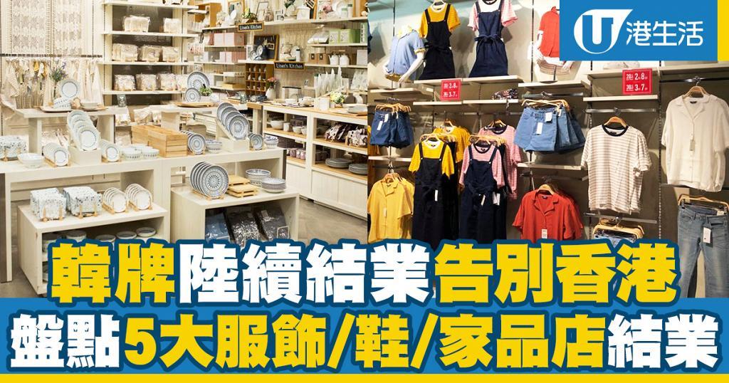 韓牌陸續結業告別香港!盤點5大服飾/鞋/家品店結業