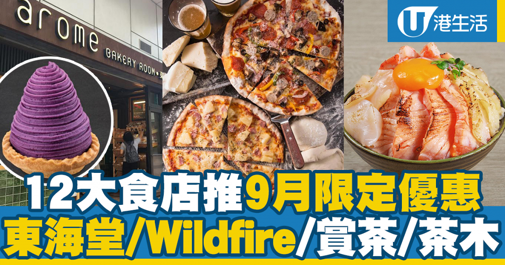 【9月優惠】12大食店推9月限定優惠!東海堂/Wildfire/賞茶/茶木/夏麵館
