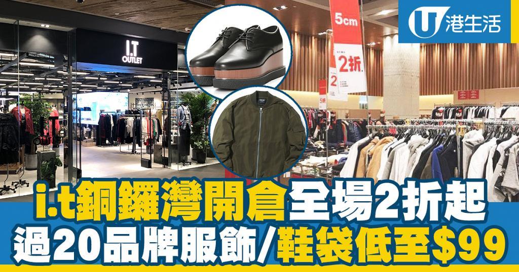 【銅鑼灣開倉】i.t銅鑼灣開倉全場2折起!過20品牌服飾/鞋低至$99