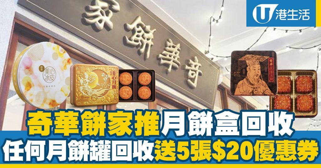 【月餅2019】奇華餅家推月餅盒回收活動!攜任何品牌月餅罐回收送$20優惠券