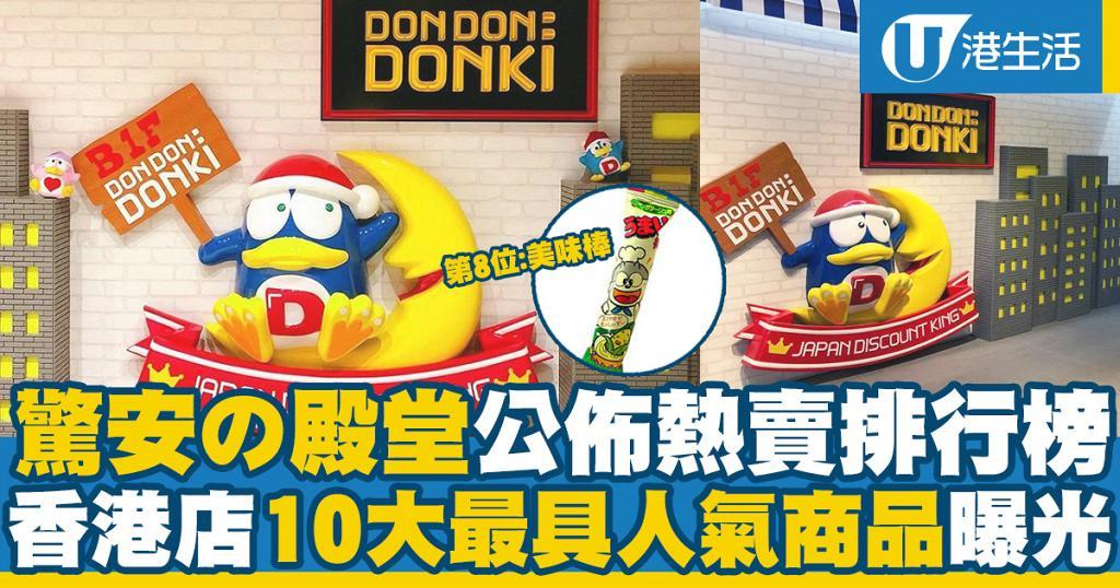 驚安の殿堂唐吉訶德香港店10大最具人氣商品曝光!率先睇TOP10熱賣排行榜