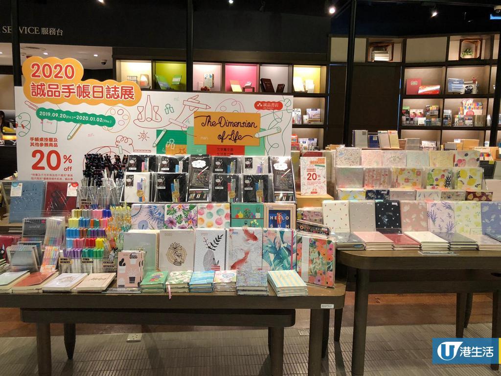 2020年誠品手帳日誌展限時優惠!Miffy/無臉男/龍貓Schedule Book率先睇