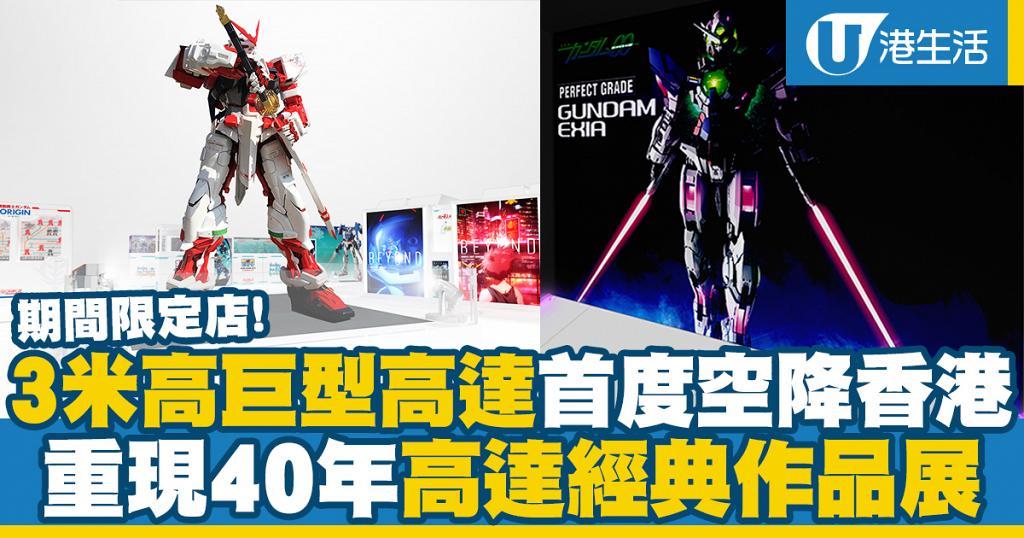 【奧運好去處】3米高巨型高達首度空降香港!回顧40年高達經典作品/期間限定店
