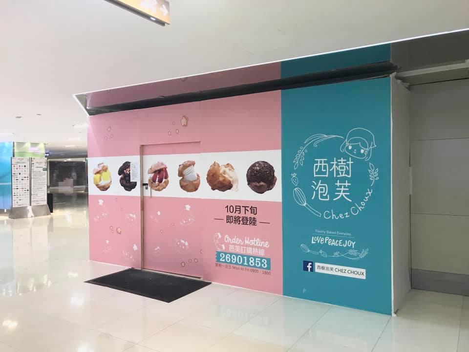 【馬鞍山美食】西樹泡芙進駐馬鞍山 新分店預計10月中開幕