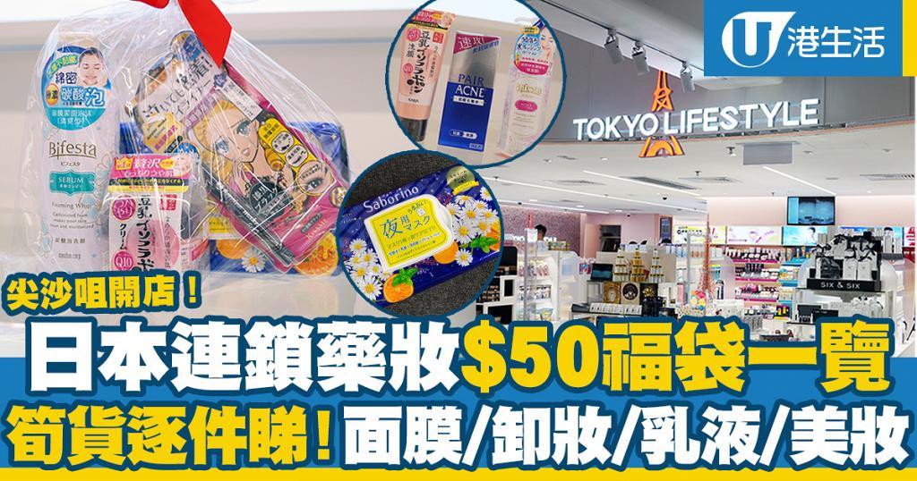 【尖沙咀新店】日本連鎖藥妝$50福袋筍貨逐件睇!有齊面膜/化妝水/卸妝/睫毛液