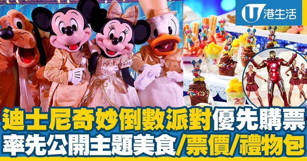 【迪士尼樂園】香港迪士尼宣布 取消跨年奇妙倒數派對