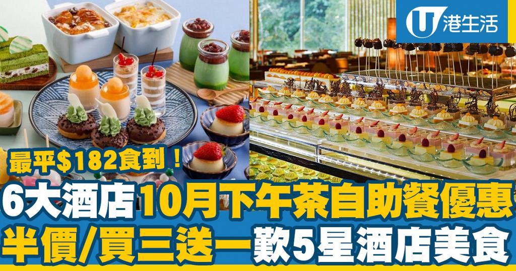 【自助餐優惠】香港10月6大酒店下午茶自助餐優惠大集合 buffet半價/買三送一