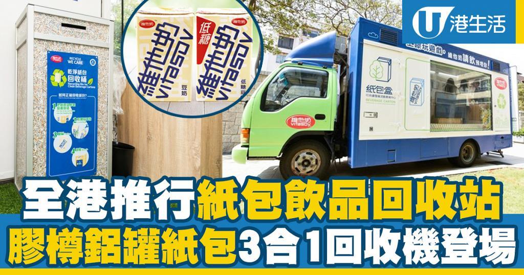 全港推行環保紙包飲品回收站!首部膠樽鋁罐紙包3合1智能回收機同步登場
