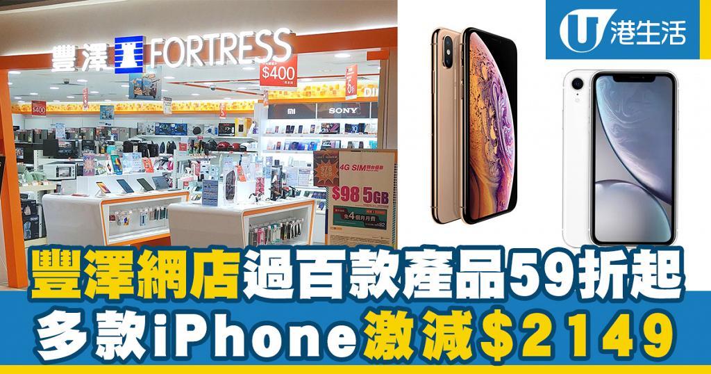 【減價優惠】豐澤網店過百款產品59折起!多款iPhone激減$2149