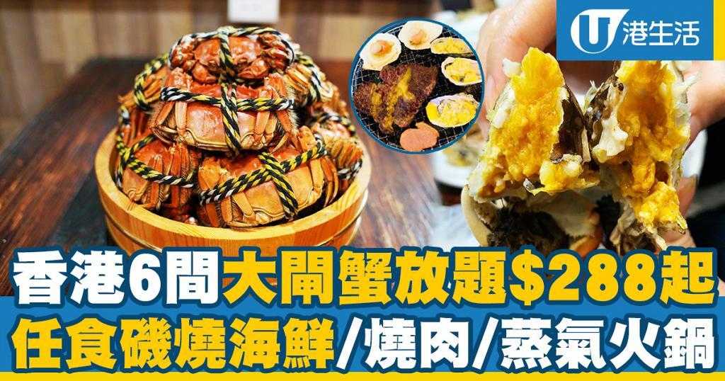 【大閘蟹放題2019】香港6大任食大閘蟹放題餐廳推介 任食爆膏蟹公乸/磯燒海鮮
