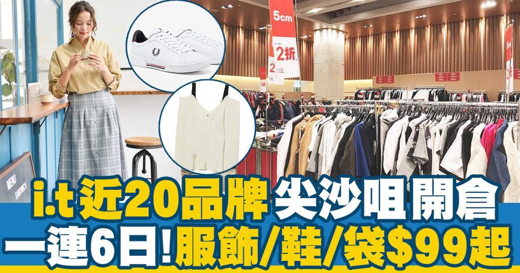 【開倉優惠】尖沙咀海港城i.t開倉服飾/鞋/袋$99起!BEAMS/izzue/5cm/ Aape
