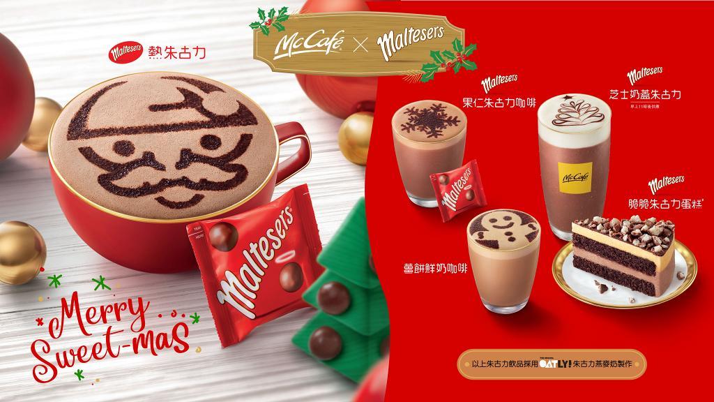 麥當勞McCafé聯乘麥提莎全新聖誕限定 麥提莎熱朱古力/麥提莎脆脆朱古力蛋糕