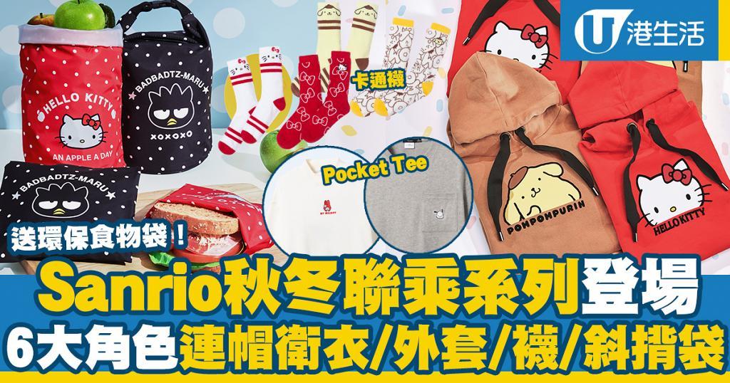 Sanrio秋冬聯乘系列登場!6大角色連帽衛衣/斜揹袋/外套/短襪 送環保食物袋
