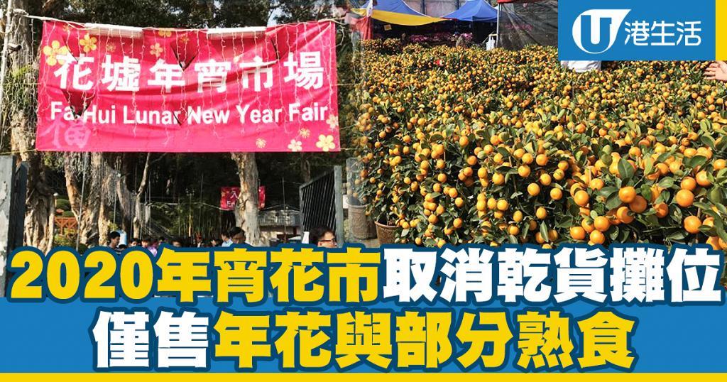 【年宵2020】2020年宵花市全部取消乾貨攤位!僅售年花與部分熟食