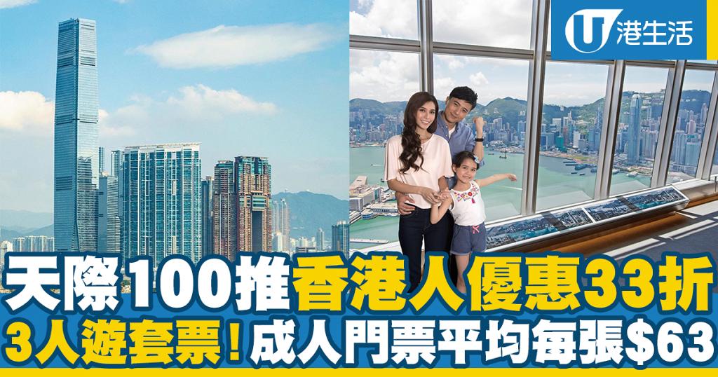 【港人優惠】天際100推香港人優惠33折 3人遊套票!成人門票平均每張$63