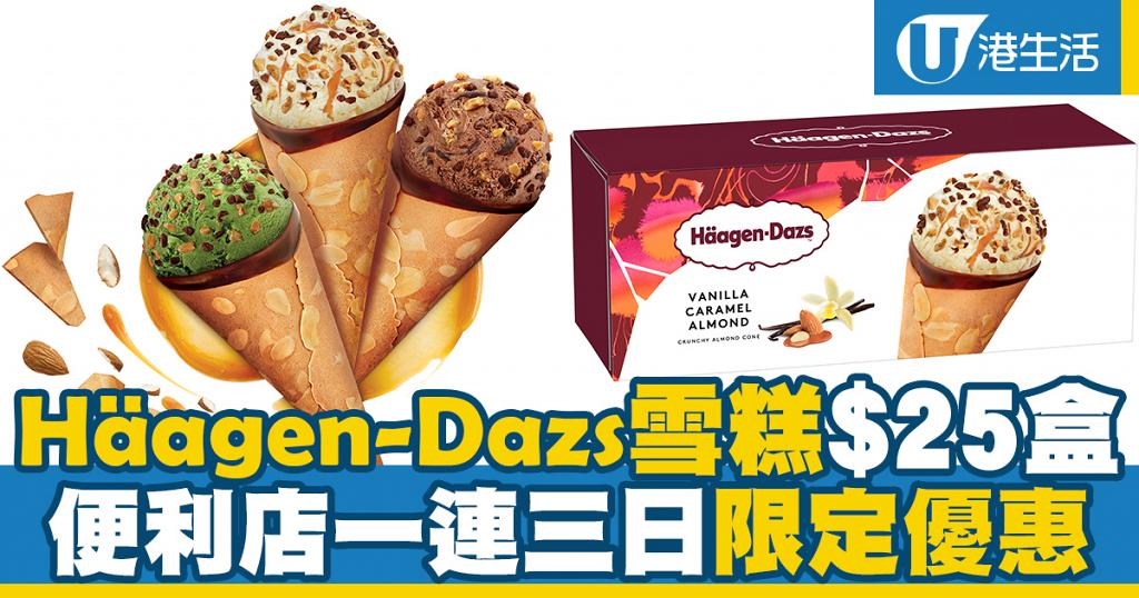 7-Eleven便利店新推一連三日限定優惠!Häagen-Dazs雪糕杏仁脆筒$50/2盒