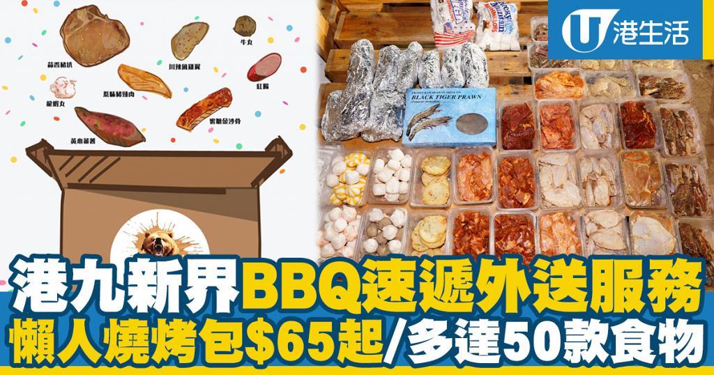 港九新界BBQ燒烤速遞外送服務  多達50款燒烤食物/一人份懶人燒烤包$65起