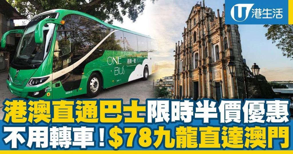 【澳門好去處】港澳直通巴士限時半價優惠!不用轉車 $78九龍直達澳門