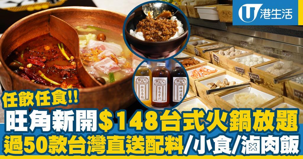 【旺角美食】旺角新開$148台式火鍋放題 任飲任食過50款台灣直送配料/滷肉飯