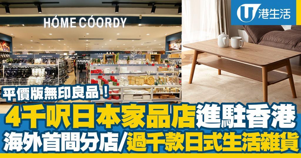 4000呎日本人氣家品店HÓME CÓORDY進駐AEON!海外首間分店/過千款日式生活雜貨