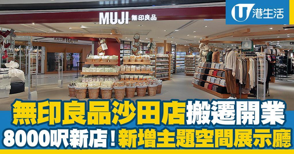 無印良品MUJI沙田店搬遷開業!8000呎新店開幕/新增主題空間展示廳