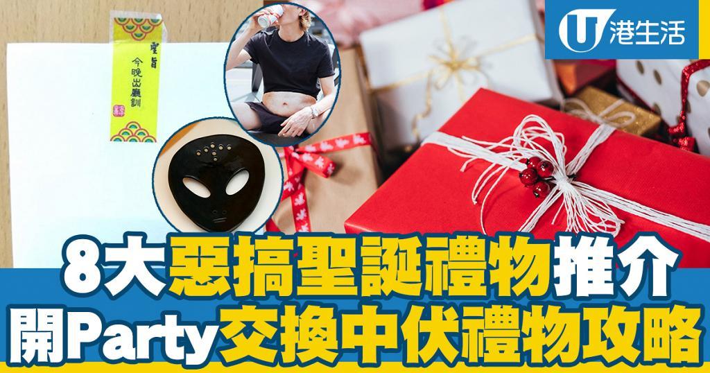 【聖誕禮物2019】聖誕Party交換禮物惡搞好友!8大中伏聖誕禮物推介