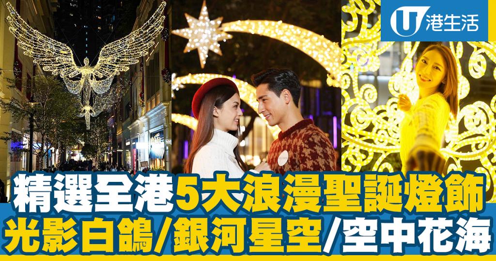 【聖誕好去處2019】精選全港5大浪漫聖誕燈飾!光影白鴿/銀河星空/空中花海
