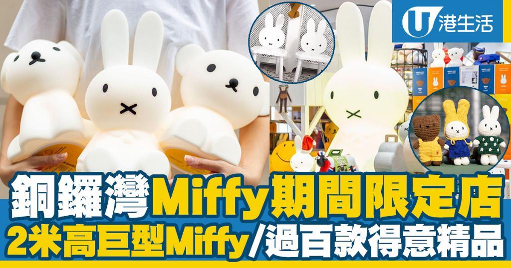 【銅鑼灣好去處】Miffy期間限定店登陸銅鑼灣!2米高巨型Miffy夜燈/過百款精品