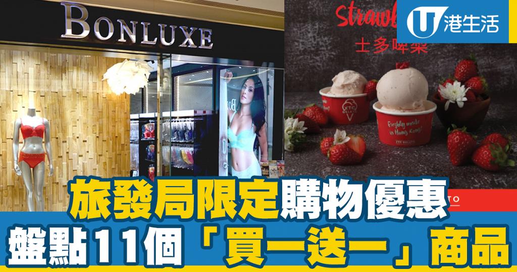 【減價優惠】旅發局推廣限定購物優惠!盤點11個「買一送一」商品