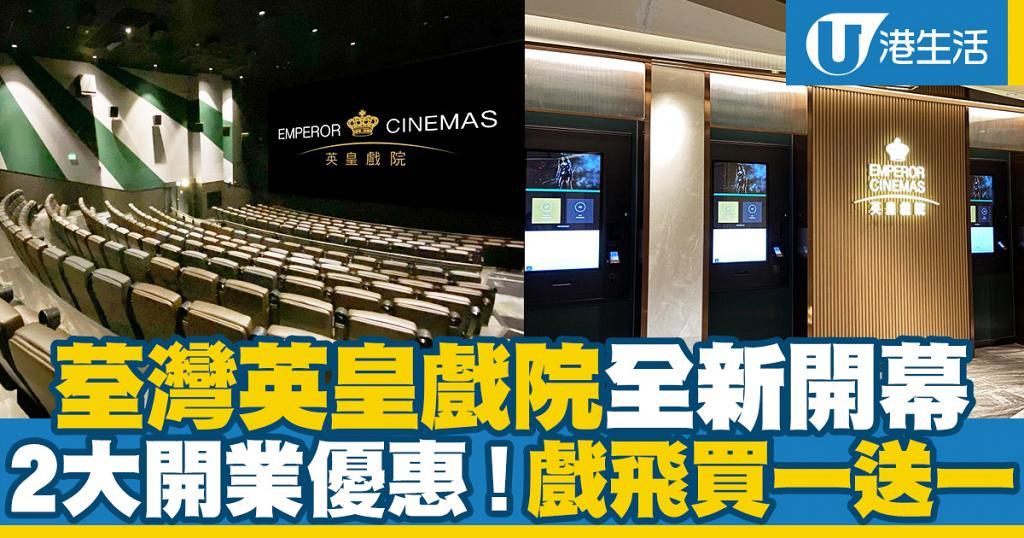 【荃灣好去處】荃灣英皇戲院全新開幕!2大開業優惠、指定信用卡戲飛買一送一