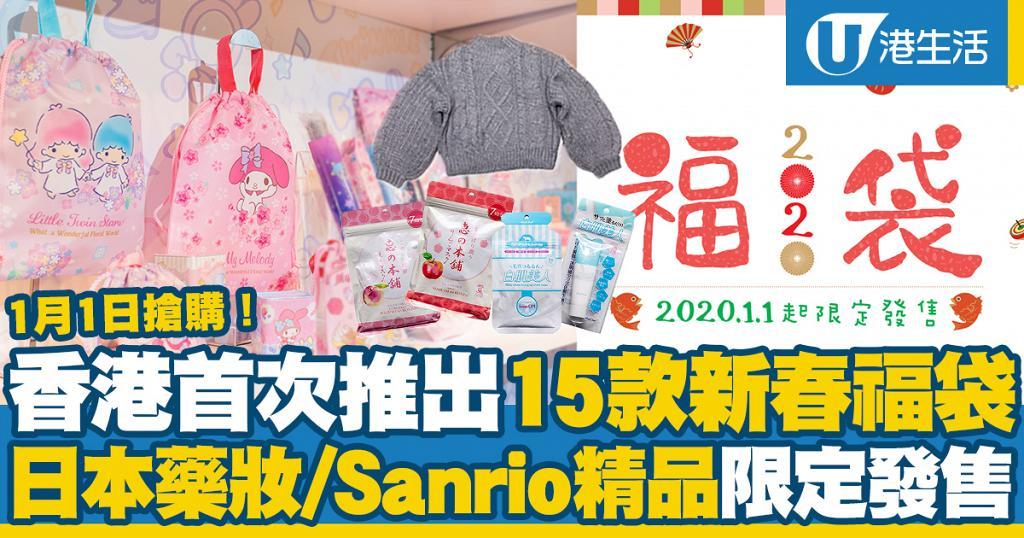 【尖沙咀好去處】SHIBUYA109首次推出20款香港限定福袋!Sanrio精品/日本藥妝