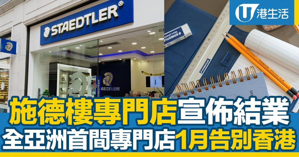 傳統文儀畫具「施德樓專門店」宣佈結業 全亞洲首間專門店1月告別香港