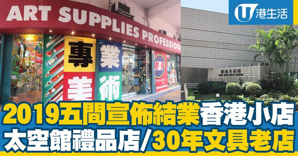 【2019回顧】2019年5間宣佈結業香港小店 30年文具老店/太空館禮品店/樂器店