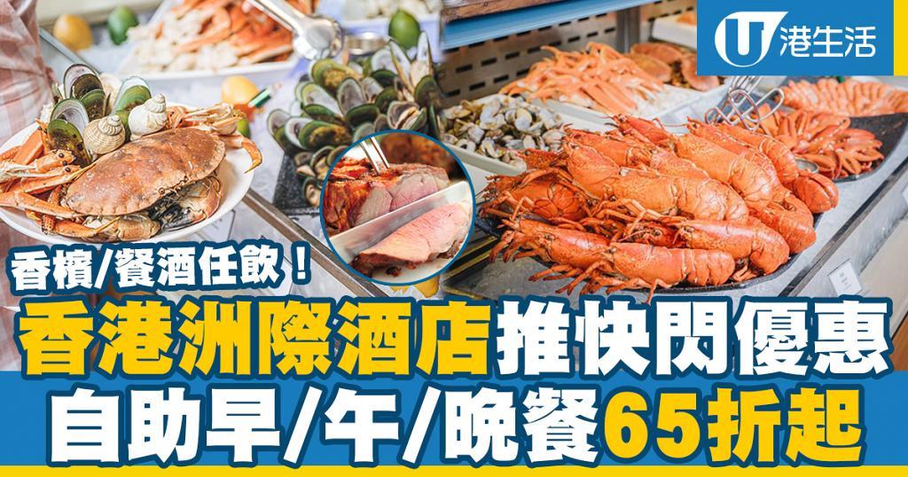 【自助餐優惠2020】香港洲際酒店推快閃1月自助餐優惠 65折起歎自助早午晚餐