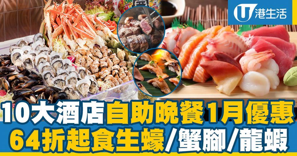 【自助餐優惠2020】香港9大酒店1月自助晚餐優惠 64折起食生蠔/蟹腳/龍蝦