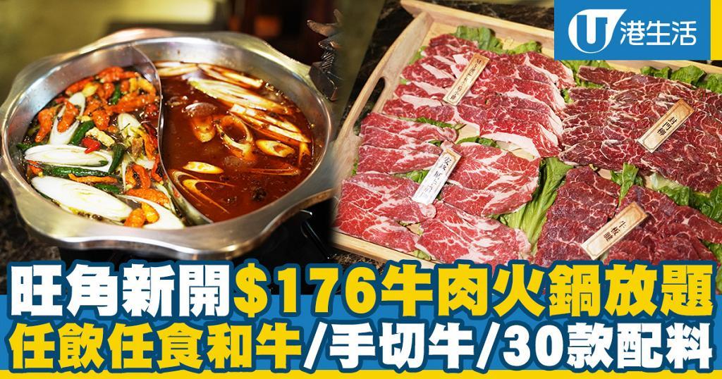 【旺角美食】旺角新開牛肉火鍋放題 $176起任飲任食m5和牛/手切牛/達30款配料
