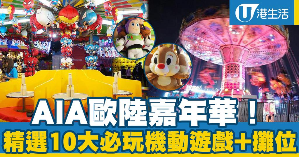 【AIA嘉年華2019/2020】AIA歐陸嘉年華開幕 10大機動遊戲+攤位攻略/門票價錢