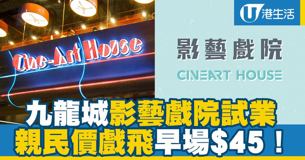【九龍城好去處】九龍城影藝戲院正式試業 親民價戲飛早場$45