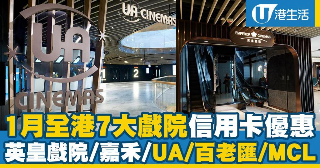 【信用卡優惠2020】1月全港7大戲院信用卡優惠 UA/百老匯/MCL/英皇戲院/嘉禾